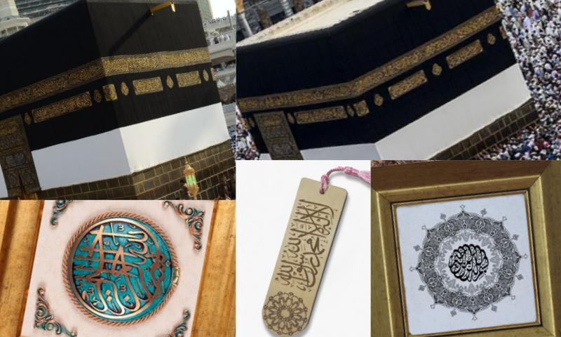 Ramazanda Umre Ziyareti
